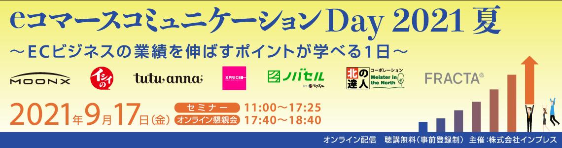 eコマースコミュニケーションDay 2021夏 〜ECビジネスの業績を伸ばすポイントが学べる1日〜