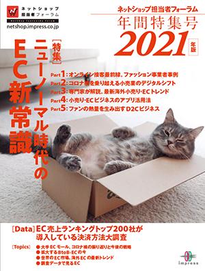 ネットショップ担当者フォーラム年間特集号 2021年版