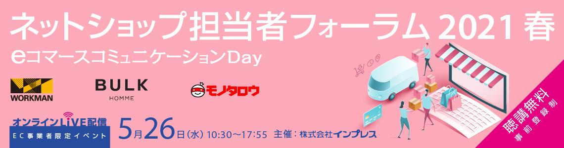 ネットショップ担当者フォーラム 2021 春 〜eコマース コミュニケーションDay〜